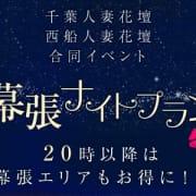 「幕張ナイトプラン」06/17(月) 10:11 | 千葉人妻花壇のお得なニュース