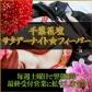 千葉人妻花壇の速報写真
