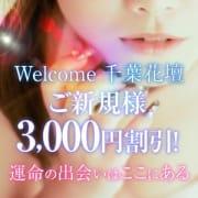 「Welcome 千葉花壇 ご新規様3,000円割引!」06/02(火) 18:52   千葉人妻花壇のお得なニュース