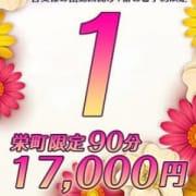 「☆口開け1番割り☆」06/20(木) 15:29 | ムラムラM字妻 千葉栄町店のお得なニュース
