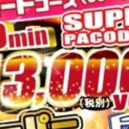 「☆指名料コミコミ☆スーパーパコの日☆」10/27(金) 19:27 | 船橋私立パコパコ学園のお得なニュース