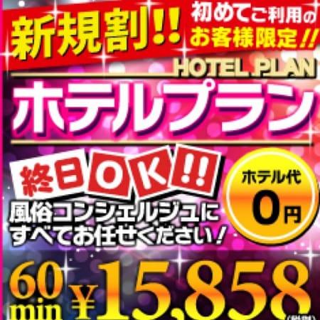 「ご新規様専用ホテルプラン!」12/03(日) 04:57 | 船橋私立パコパコ学園のお得なニュース