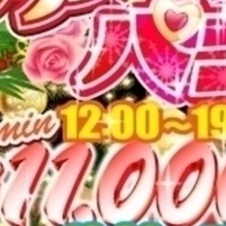 「クリパコ♪」12/14(木) 00:19 | 船橋私立パコパコ学園のお得なニュース