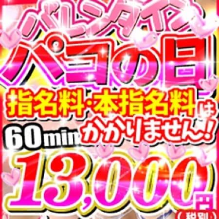 「バレンタインパコの日☆駅チカ」02/09(金) 04:04   船橋私立パコパコ学園のお得なニュース