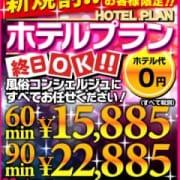 「ご新規様専用ホテルプラン☆」05/13(月) 22:39 | 船橋私立パコパコ学園のお得なニュース