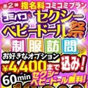 「セクシーベビードール祭!」11/27(金) 04:57 | 船橋私立パコパコ学園のお得なニュース