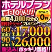 「新規限定ホテルプラン」03/09(火) 13:02 | 船橋私立パコパコ学園のお得なニュース