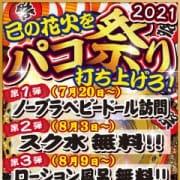 「夏のパコ祭り!!」07/20(火) 01:51 | 船橋私立パコパコ学園のお得なニュース
