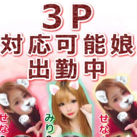 3P対応可能
