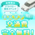 千葉県内は交通費0円!!