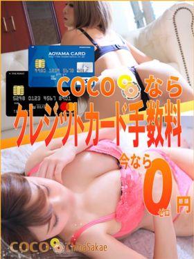 クレカ手数料無料|千葉市内・栄町風俗で今すぐ遊べる女の子