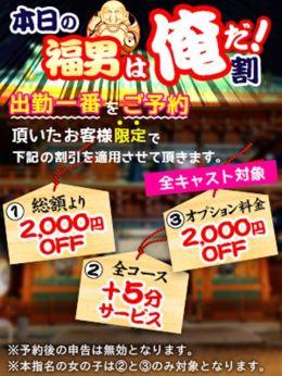 福男割 | COCO - 千葉市内・栄町風俗