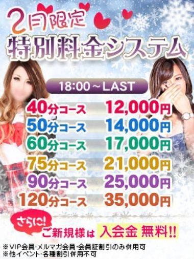 2月限定特別料金|COCO - 千葉市内・栄町風俗