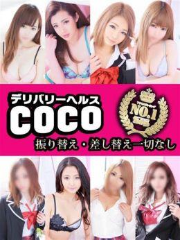 千葉栄町デリヘルCOCO | COCO - 千葉市内・栄町風俗