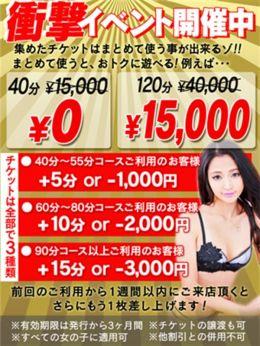 COCOチケット | COCO - 千葉市内・栄町風俗
