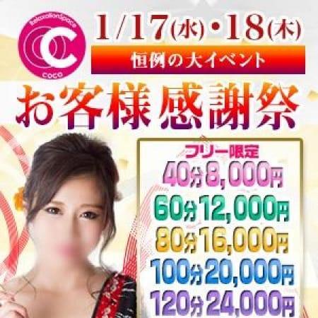 「新春1月17,18日の2日間!お客様感謝祭開催決定」01/17(水) 01:00 | COCOのお得なニュース