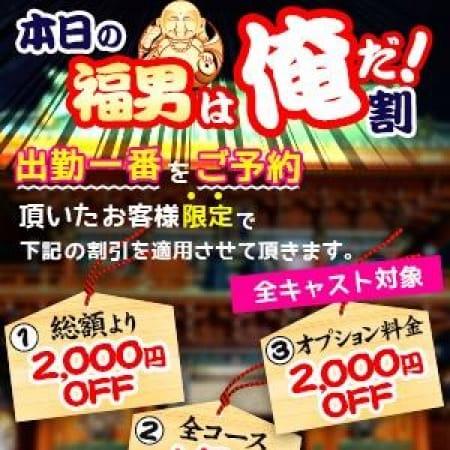 「一番乗りが超お得♪」01/23(火) 18:01 | COCOのお得なニュース