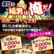 「一番乗りが超お得♪」03/17(土) 18:00 | COCOのお得なニュース