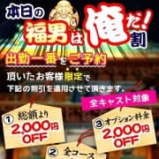 「一番乗りが超お得♪」05/27(日) 18:01 | COCOのお得なニュース