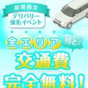 「デリバリーイベント♪」07/23(月) 23:00 | COCOのお得なニュース