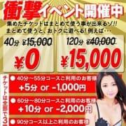 「新イベント!COCOチケをGETせよ!」02/24(日) 12:01 | COCOのお得なニュース