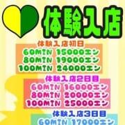 「新人キャンペーン♪」09/18(水) 22:00   COCOのお得なニュース