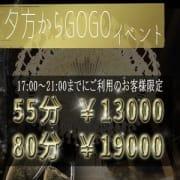 「★☆夕方からGOGO☆★」09/19(木) 05:00   COCOのお得なニュース