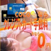 「クレカもお得!クレカ手数料0円♪」12/27(金) 07:38 | COCOのお得なニュース