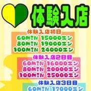 「新人キャンペーン♪」11/29(日) 05:00 | COCOのお得なニュース