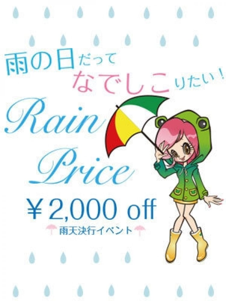 """レインプライス【雨が降ったら""""なでシコろう""""】"""