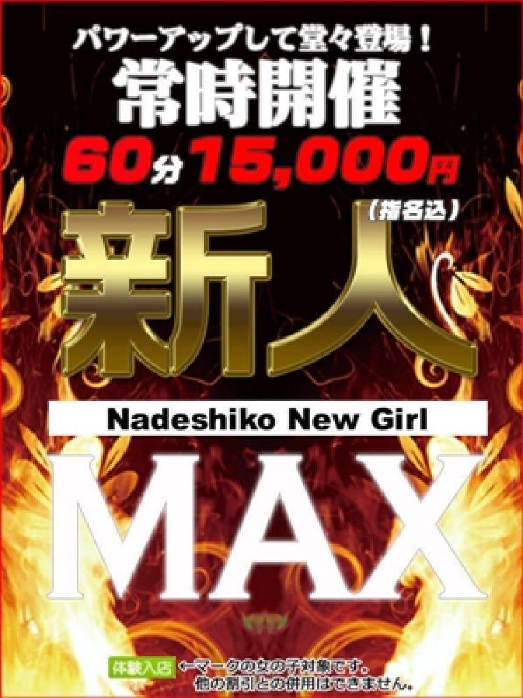 新人MAX【体入期間中は特別価格で味わう!】
