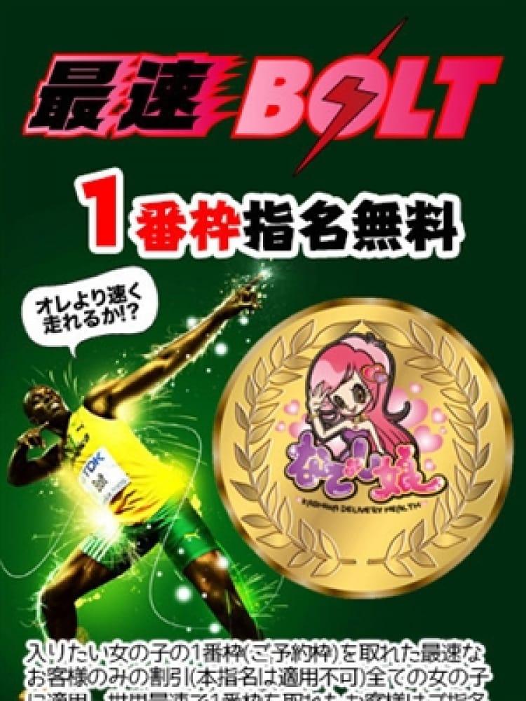 最速BOLT【人類最速の男よりも早く予約!!】