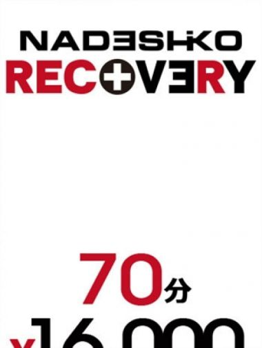 RECOVERY|柏なでし娘 - 柏風俗