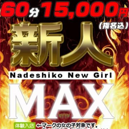 「【なでしこNEWS】~本日の新人MAX対象ガール♪~」09/24(日) 13:12 | 柏なでし娘のお得なニュース