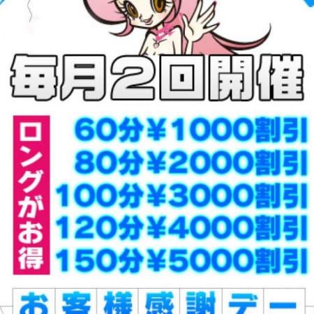「【なでしこBBS】~最新情報 09/24号〜」09/24(日) 13:11 | 柏なでし娘のお得なニュース
