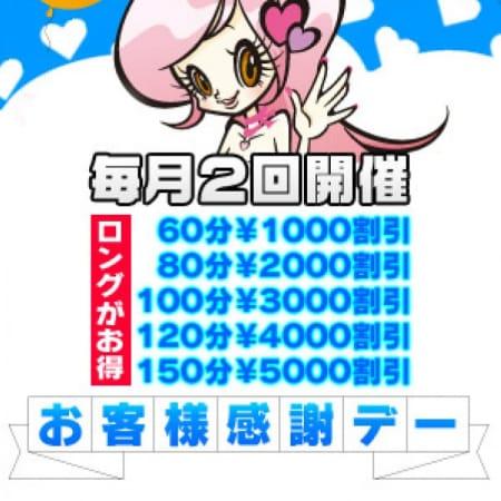 「【なでしこNEWS】~本日のイチオシ!!イベント情報~」09/24(日) 21:53 | 柏なでし娘のお得なニュース