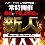 「【なでしこNEWS】~本日の新人MAX対象ガールはこちら♪~」07/19(木) 15:19 | 柏なでし娘のお得なニュース