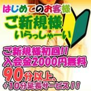 「☆ご新規様割引キャンペーン中!」12/16(土) 23:56 | 松戸デリヘル人妻の夜~night wife~のお得なニュース