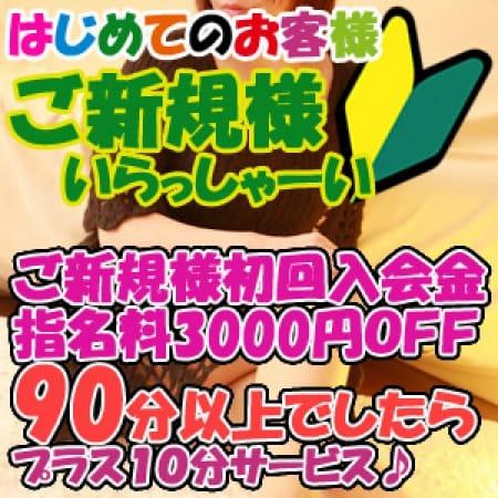 「駅ちか!ホテルコミプラン!」07/19(木) 17:02 | 松戸デリヘル人妻の夜~night wife~のお得なニュース