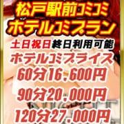 「【ホテルコミプラン!】」12/12(水) 19:51 | 松戸デリヘル人妻の夜~night wife~のお得なニュース