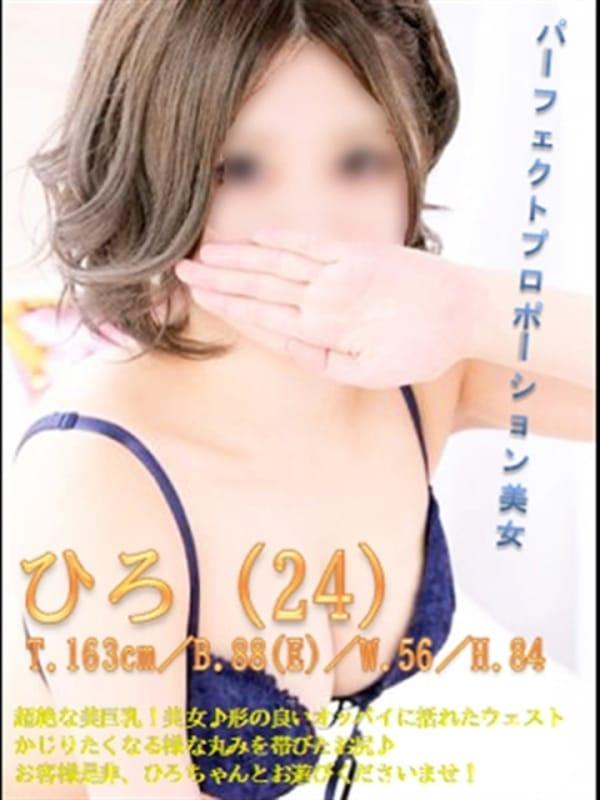 ひろ【パーフェクトスタイル】