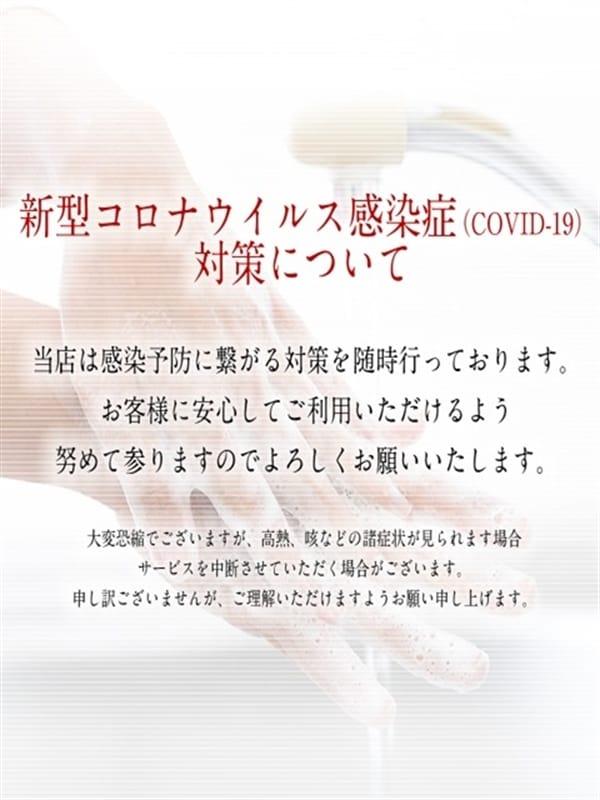 コロナウイルス・除菌、消毒【自粛要請解除後】