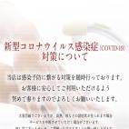 コロナウイルス・除菌、消毒