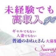 「船橋シークレットラブ キ ャ ス ト 大 募 集!」04/21(水) 10:45 | シークレットラブのお得なニュース