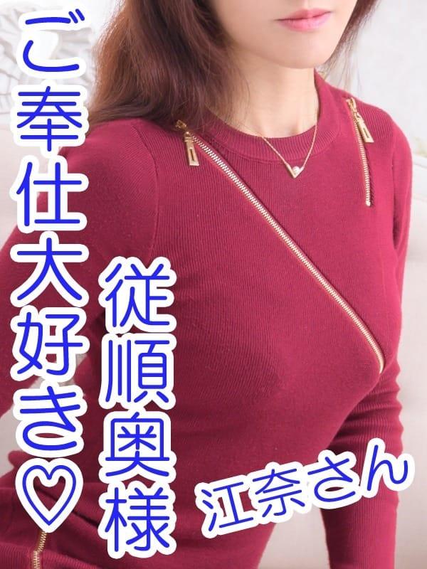 江奈(西船橋 ムンムン熟女妻)のプロフ写真1枚目