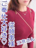 江奈|西船橋 ムンムン熟女妻でおすすめの女の子