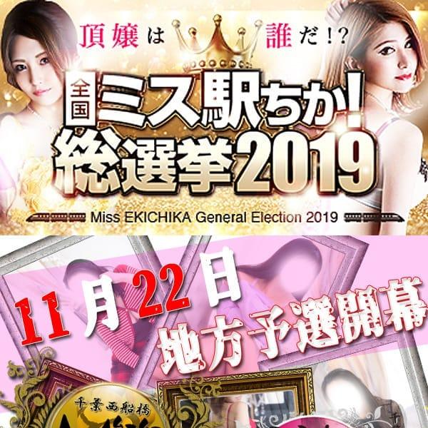 駅チカ総選挙
