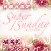 「☆★スーパーサンデー割★☆」03/19(月) 17:00 | 西船橋 ムンムン熟女妻のお得なニュース