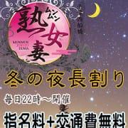 「★☆夜長割り☆★」03/24(土) 23:00 | 西船橋 ムンムン熟女妻のお得なニュース