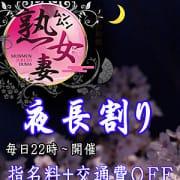 「★☆夜長割り☆★」06/27(水) 23:00 | 西船橋 ムンムン熟女妻のお得なニュース